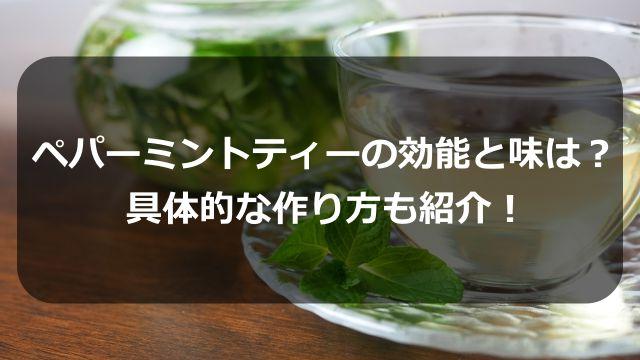 ペパーミントティーの効能と味は?具体的な作り方も紹介!