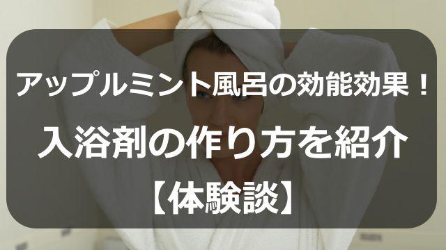 アップルミント風呂の効能効果!入浴剤の作り方を紹介【体験談】