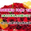 バラの花言葉は本数で違う?1本と2本以上の違いは?プレゼントに使う時の例もご紹介