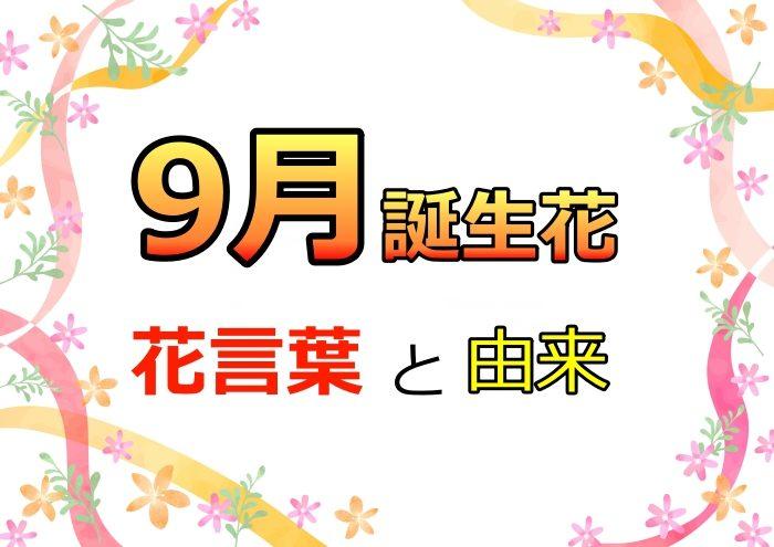 9月誕生花,花言葉,由来,カレンダー
