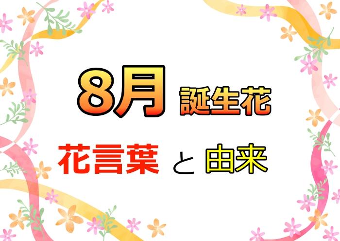 8月誕生花,花言葉,由来,カレンダー