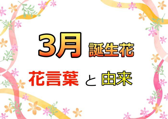 3月誕生花,花言葉,由来,カレンダー