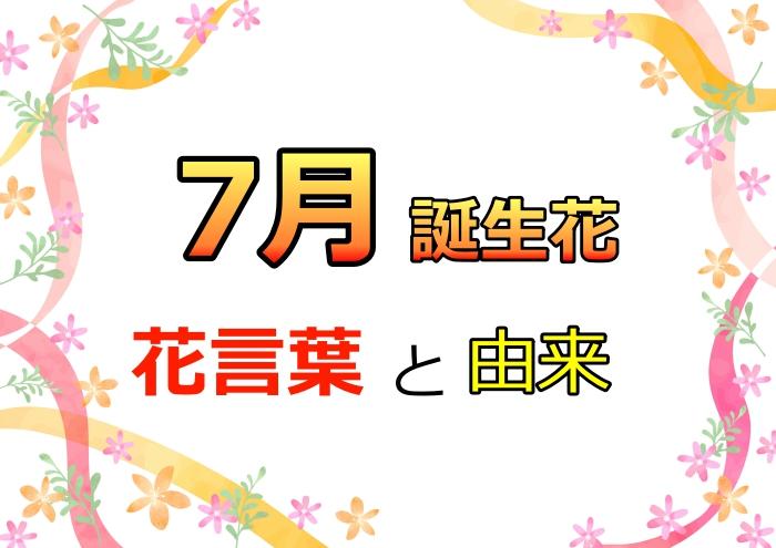 7月誕生花,花言葉,由来,カレンダー