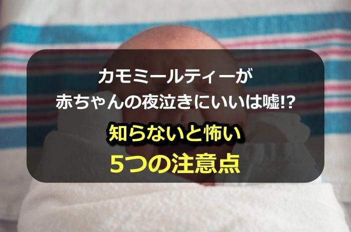 カモミールティーが赤ちゃんの夜泣きにいいは嘘!?知らないと怖い5つの注意点