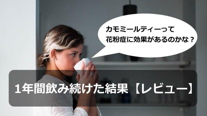 カモミールティーの効能は花粉症に効果がある?飲み続けた結果は?【レビュー】