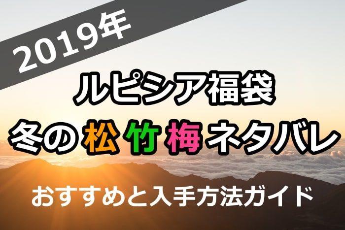 ルピシア福袋2019年冬の松竹梅ネタバレ!おすすめと入手方法ガイド