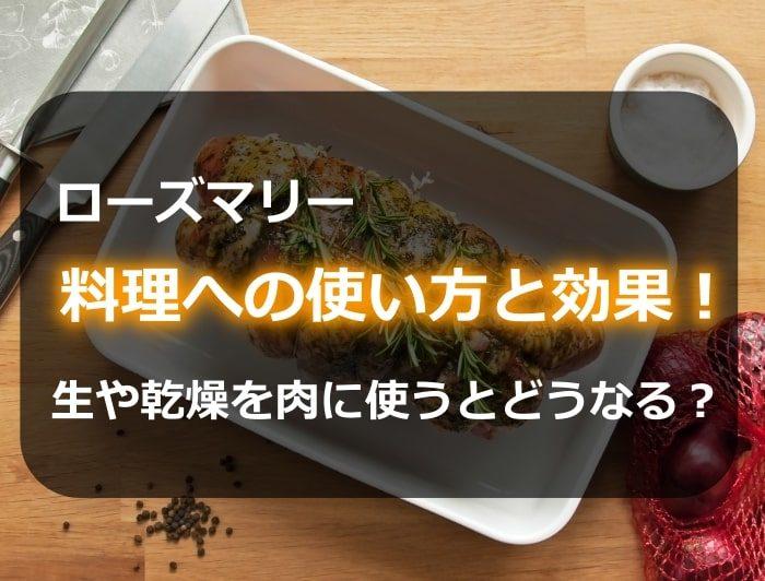 ローズマリーの料理への使い方と効果!生や乾燥を肉に使うとどうなる?