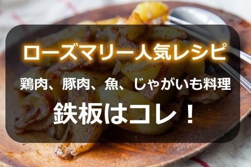ローズマリー人気レシピ!鶏肉、豚肉、魚、じゃがいも料理の鉄板はコレ!