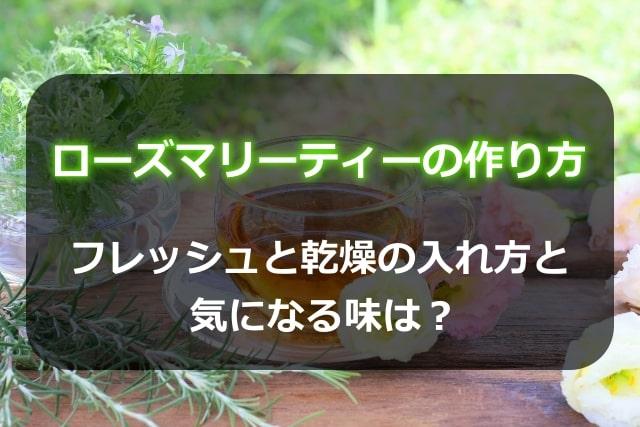 ローズマリーティーの作り方!フレッシュと乾燥の入れ方と気になる味は?