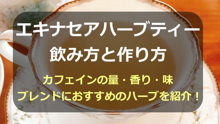エキナセアハーブティーの飲み方と作り方!カフェインや味、ブレンドにおすすめのハーブを紹介!